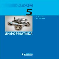 информатика-5-класс-ФГОС