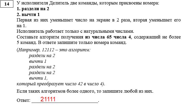 условие задачи ГИА 14