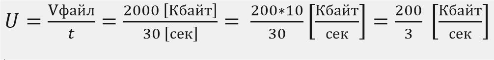 формула расчета скорости