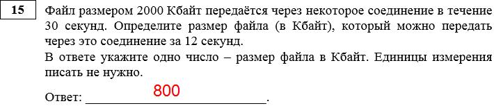условие задачи 15 ОГЭ информатика 9 класс
