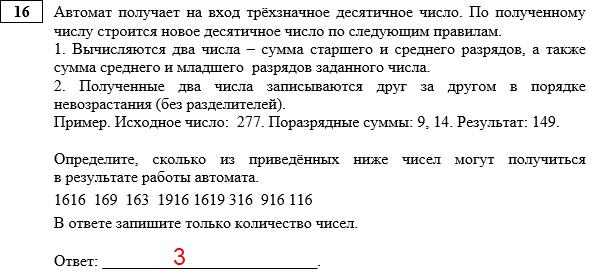 условие задачи ОГЭ по информатике номер 16