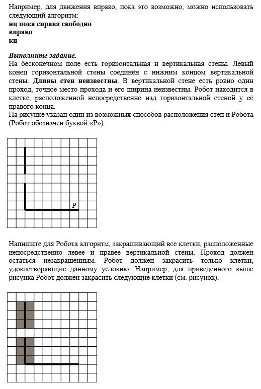 условие задачи ОГЭ по информатике номер 20.1 2 часть