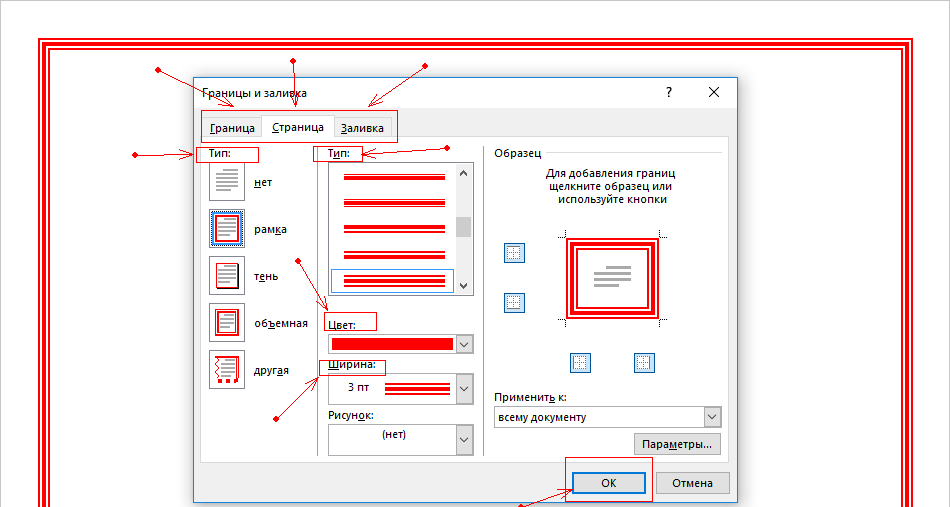 как поставить фоторамку на страницу чему