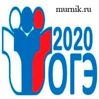 ОГЭ-2020