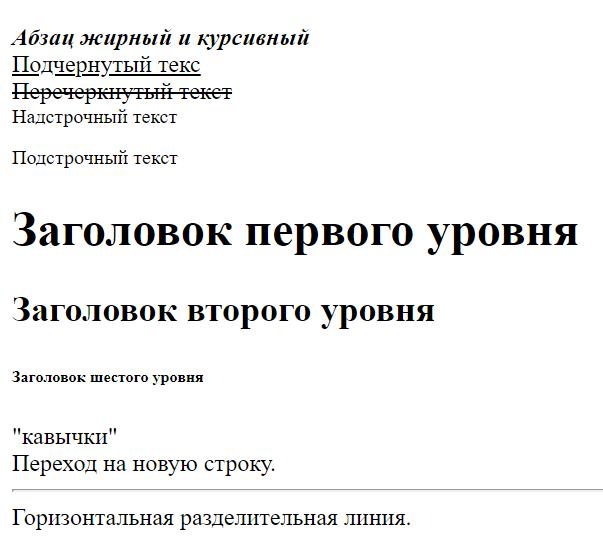 пример отображения тегов html в браузере
