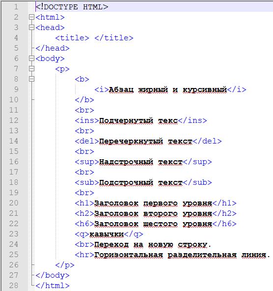 теги для текста в html