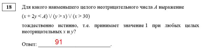ЕГЭ по информатике 2020 задание 18