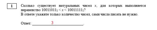 Задание 1 ЕГЭ по информатике