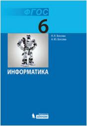 гдз информатика 6 класс практическая работа 11 создаем табличные модели